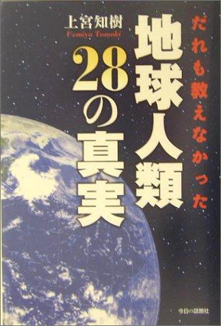 だれも教えなかった地球人類28の真実の詳細を見る