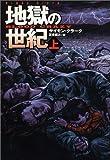 地獄の世紀(上) (扶桑社文庫)