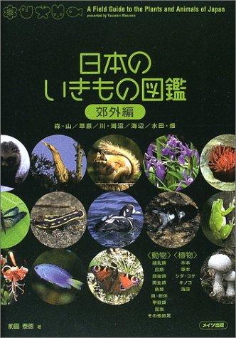 日本のいきもの図鑑 (郊外編)の詳細を見る