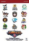 プロ野球スピリッツ3 公式ガイドコンプリートエディション (KONAMI OFFICIAL BOOKS)