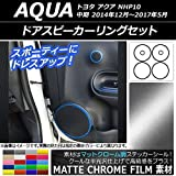 AP ドアスピーカーリングステッカー マットクローム調 トヨタ アクア NHP10 中期 2014年12月~2017年05月 マゼンタ AP-MTCR600-MG 入数:1セット(6枚)