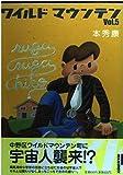 ワイルドマウンテン 5 (IKKI COMICS)