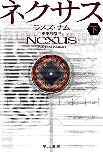 ネクサス(下) (ハヤカワ文庫SF)