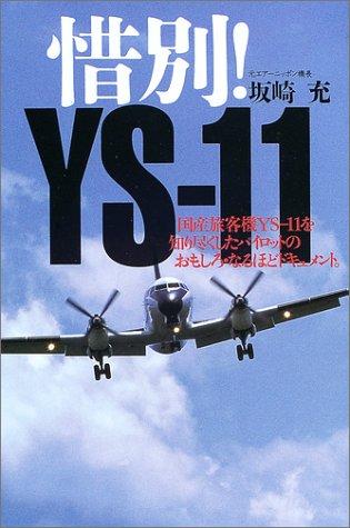 惜別YS‐11―国産旅客機YS‐11を知り尽くしたパイロットのおもしろ・なるほどドキュメント。の詳細を見る