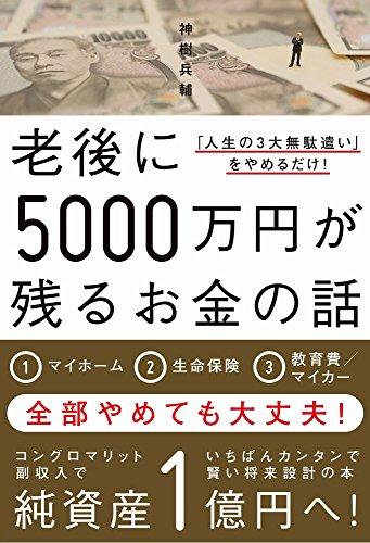 老後に5000万円が残るお金の話 - 「人生の3大無駄遣い」をやめるだけ!  -の詳細を見る