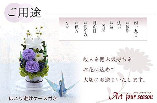 アートフォーシーズン お供え花プリザーブドフラワー (リラ)