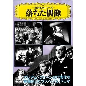 落ちた偶像 [DVD]