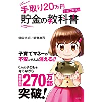 手取り20万円 子育て家族の貯金の教科書