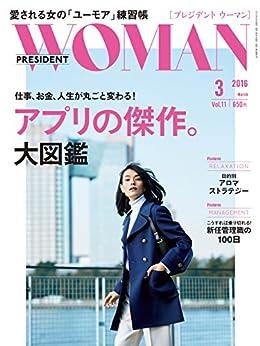 [PRESIDENT WOMAN編集部]のPRESIDENT WOMAN(プレジデントウーマン) 2016年3月号