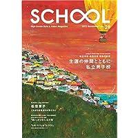 SCHOOL Vol.29 私立男子校