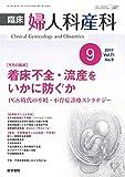 臨床婦人科産科 2017年 9月号 今月の臨床 着床不全・流産をいかに防ぐか PGS時代の不妊・不育症診療ストラテジー