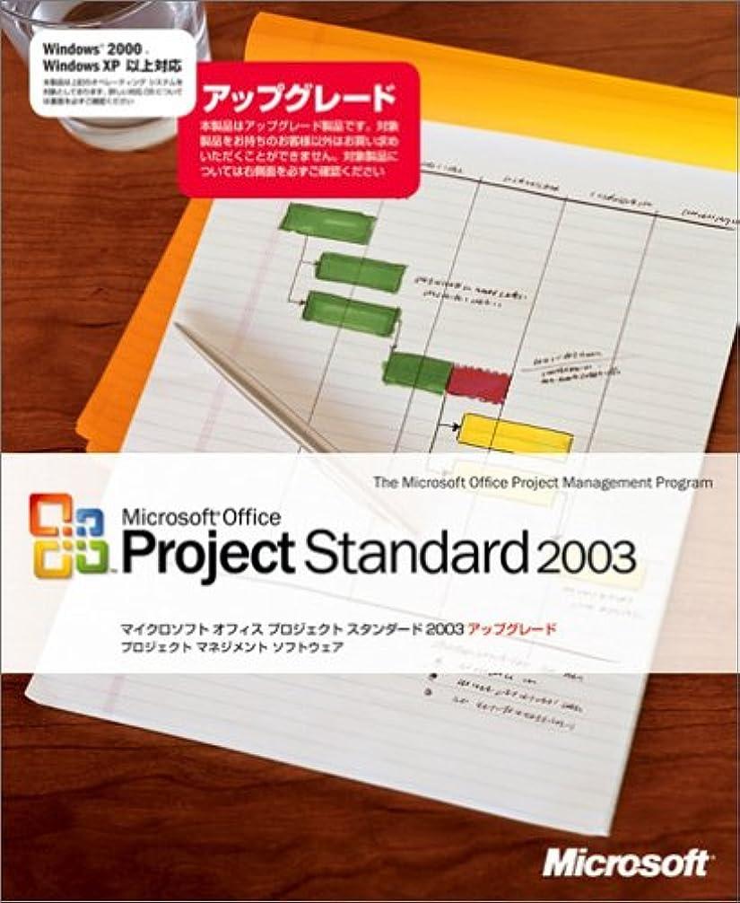 スクラップブック死んでいる仮定【旧商品/サポート終了】Microsoft Project Standard 2003 アップグレード版