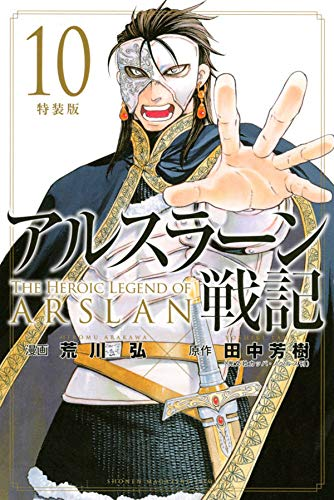 アルスラーン戦記(10)特装版 (講談社キャラクターズA)