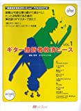 ギター挫折者救済ピース Vol.1