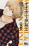 オオカミ少女と黒王子 7 (マーガレットコミックス)
