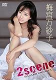 2scene [DVD]