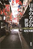 日本のなかの世界―つくられるイメージと対話する個性
