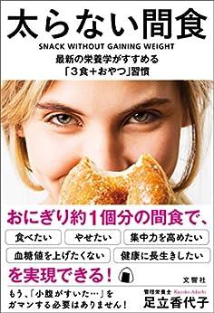 [足立香代子]の太らない間食 最新の栄養学がすすめる「3食+おやつ」習慣