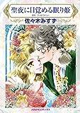 聖夜に目覚める眠り姫 (ハーレクインコミックス)