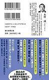 大学大崩壊 リストラされる国立大、見捨てられる私立大 (朝日新書) 画像
