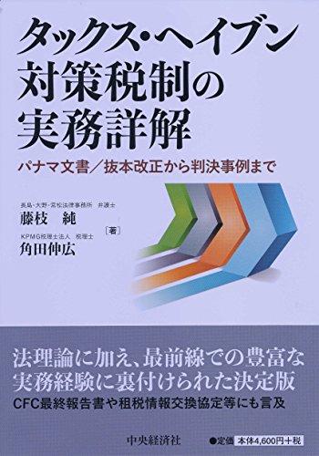 タックス・ヘイブン対策税制の実務詳解―パナマ文書/抜本改正から判決事例まで