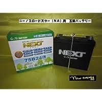 ユーノスロードスター NA用 互換 バッテリー(取付ステー付)NX75B24LS 国産車