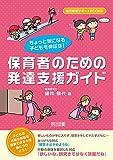 ちょっと気になる子どもを伸ばす! 保育者のための発達支援ガイド (幼児教育サポートBOOKS)