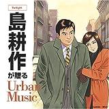 島耕作が贈るUrban Music -Twilight- ユーチューブ 音楽 試聴
