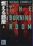 燃える部屋(上) (講談社文庫) 画像