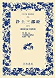 浄土三部経 (下) (ワイド版岩波文庫 (74))