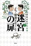 横溝正史少年小説コレクション2 迷宮の扉