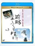 前略おふくろ様 II Vol.3[Blu-ray/ブルーレイ]