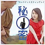 秘密(初回生産限定盤) [DVD]