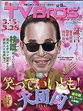 TV Bros (テレビブロス) 2014年3月15日号