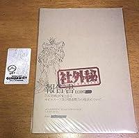 映画 機動戦士ガンダム NT ナラティブ 前売り券(ムビチケカード) + 特典(特製ブックレット『報告書-U.C.0097-』)