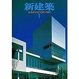 新建築 1997年 01月号