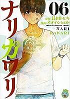 ナリカワリ 第06巻