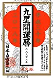 九星開運暦平成30年(2018年)版