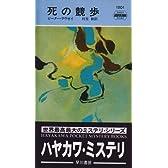死の競歩 (ハヤカワ・ミステリ 1201)