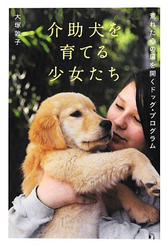 介助犬を育てる少女たち -荒れた心の扉を開くドッグ・プログラム-