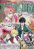 コミックZERO-SUM2019年10月号