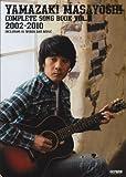 山崎まさよし/全曲集 Vol.2 [2002〜2010] (ギター弾き語り)