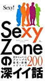 Sexy Zoneの深イイ話