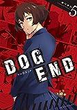 DOG END (5) (裏少年サンデーコミックス)