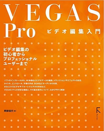 VEGAS Pro ビデオ編集入門