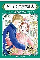 レディ・アニカの謎 1 (ハーレクインコミックス) Kindle版