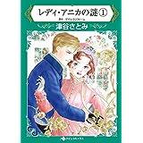 レディ・アニカの謎 1 (ハーレクインコミックス)