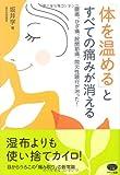 「体を温める」とすべての痛みが消える―腰痛、ひざ痛、股関節痛、間欠性跛行が治った! (ビタミン文庫)
