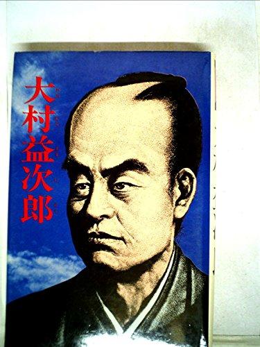 大村益次郎 (1977年) (嵐の中の日本人シリーズ〈11〉)