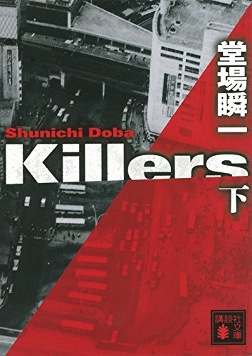 Killers(下) (講談社文庫)の詳細を見る